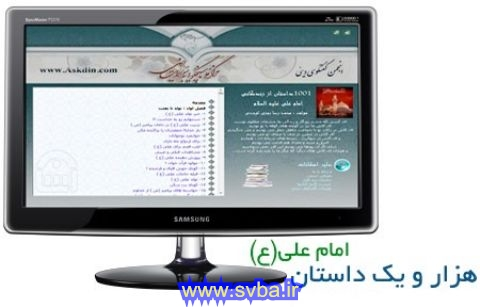دانلود نرم افزار هزار و یک داستان امام علی نسخه جدید - www.svba.ir