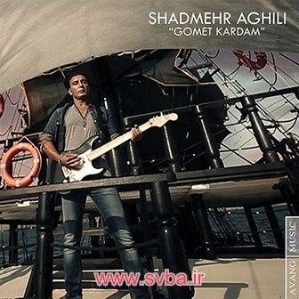 دانلود آهنگ جدید شادمهر عقیلی به نام گمت کردم Shadmehr Aghili Gomet Kardam