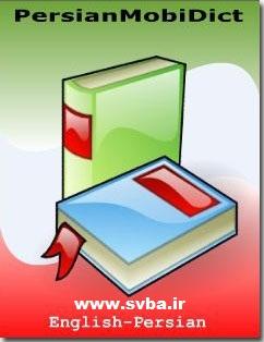 دانلود dictionary کم حجم pmd برای موبایل