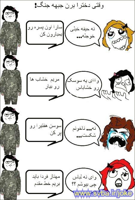 سربازی دختران ایرانی عکس طنز  www.svba.ir