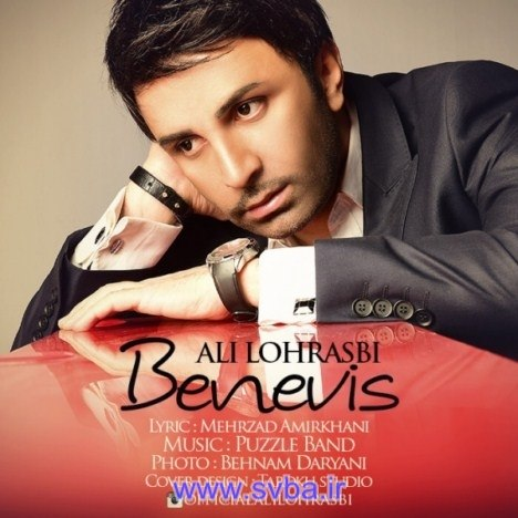 Ali Lohrasbi Benevis download text mp3 www.svba.ir