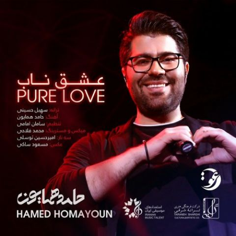 Download New Song By Hamed Homayoun Called Eshghe Naab