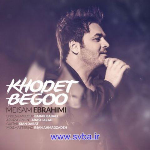 Meysam Ebrahimi Khodet Begoo mp3