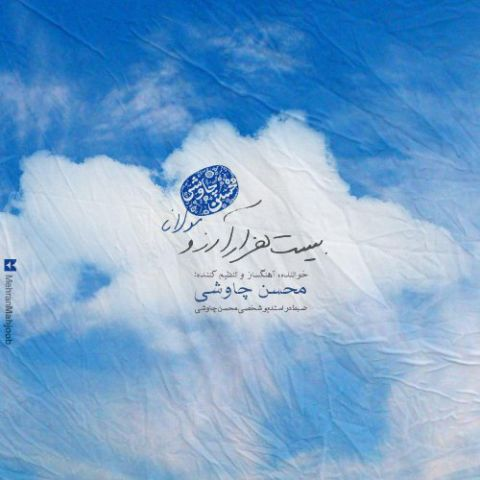 Mohsen Chavoshi Called Bist Hezar Arezoo