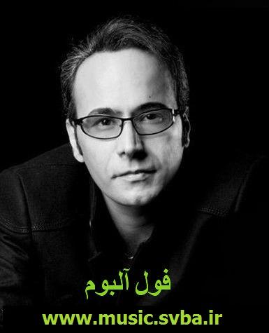 دانلود البوم شهرام شکوهی تکی Shahram Shokohi - single
