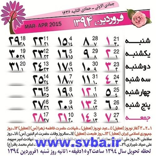 Taghvim 1394 www.Svba.ir CALENDAR FARSI