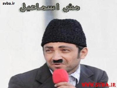 ahay donya - mash ismail - آهای دنیا با صدای مش-اسمایل  www.svba.ir .mp3