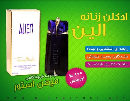 alien buy female colone orginal