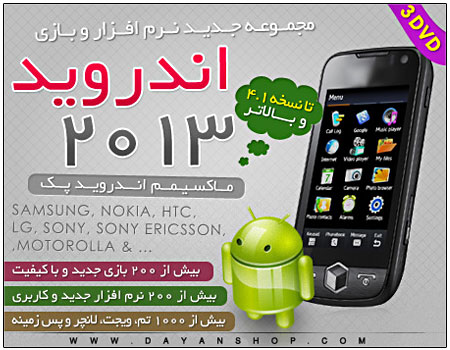 android buy cheap 3