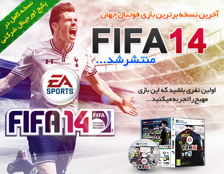 Buy Internet FIFA%202014 Computer Game
