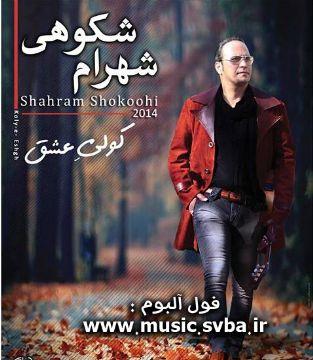 download-Shahram-Shokohi--Kolye-Eshgh--www.music.svba.ir