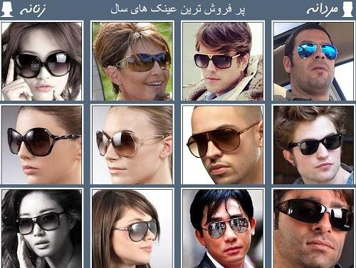 خرید اینترنتی عینک ارزان 100مدل فروشگاه نایک 2000