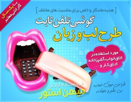 خرید اینترنتی گوشی تلفن ثابت ارزان