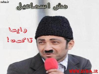 mash esmaeel  Vaysa Taxi jadid www.svba.ir