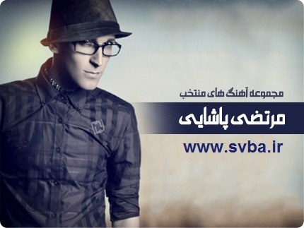 new-mp3-music-download-best-morteza-pashaei-select