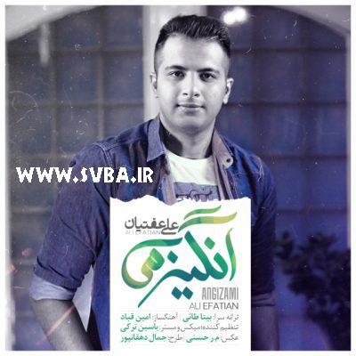 Ali Efatian Angizami e1489238940818