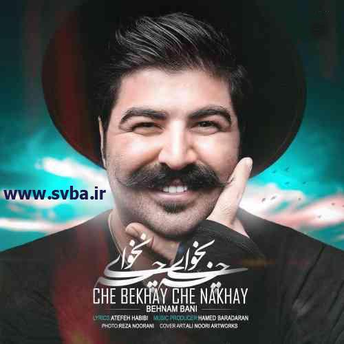 Behnam Bani Che Bekhay Che Nakhay