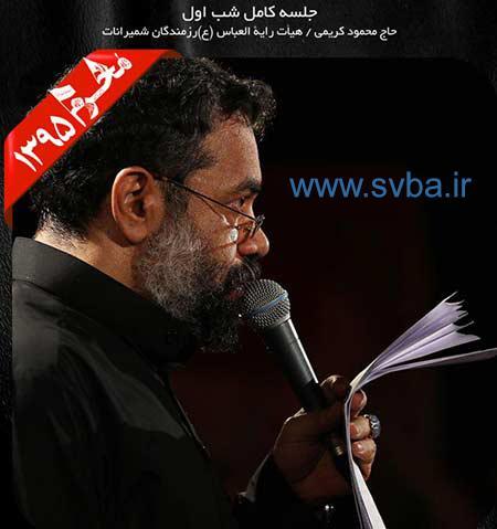 Mahmoud Karimi Shabe Aval Moharram 95 Maddahi