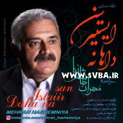 Mehran Hashemnia Daha na istaiirsan e1496319138416