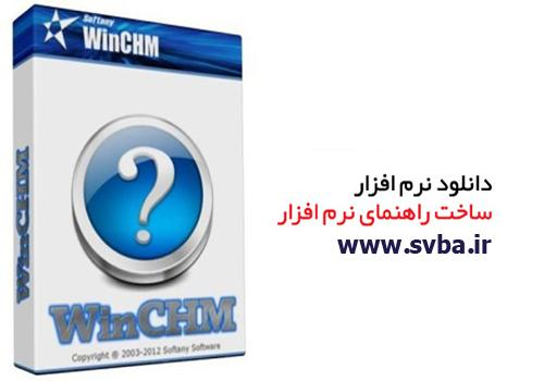 Softany WinCHM Pro 5 17