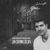 saman-Koocheyeh Khaatereh-old-music