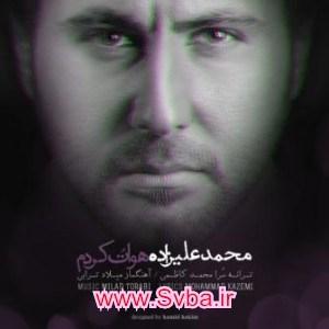 titraje serial khurus shabake 2 mohammad-alizadeh-havato-kardam www.svba.ir