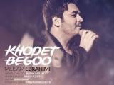 دانلود آهنگ جدید میثم ابراهیمی به نام خودت بگو Meysam Ebrahimi - Khodet Begoo