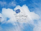 دانلود آهنگ جدید و شاد محسن چاوشی به نام بیست هزار آرزو