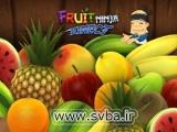 دانلود بازی برای کامپیوتر fruit ninja جدید و کم حجم